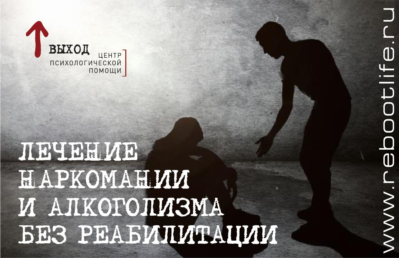 лечение наркомании и алкоголима