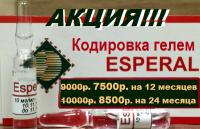 кодировка эспераль